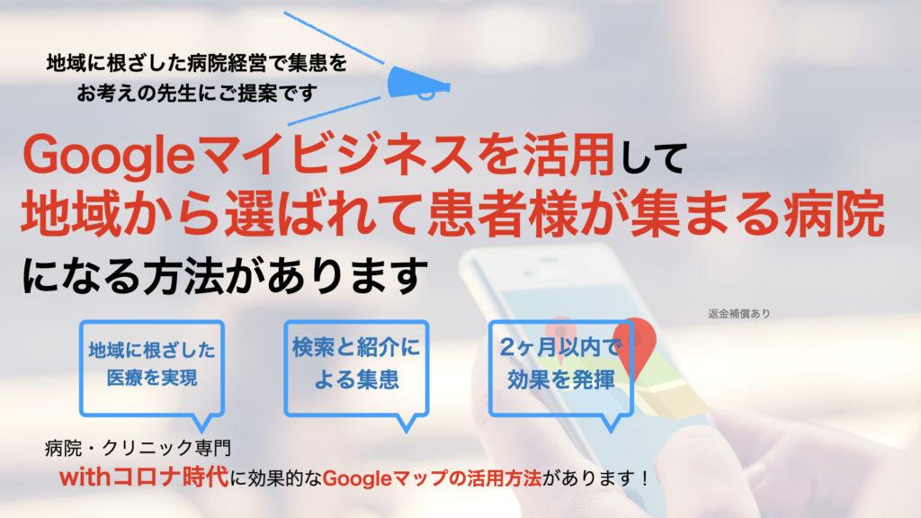 集患専門のGoogleマイビジネス活用方法