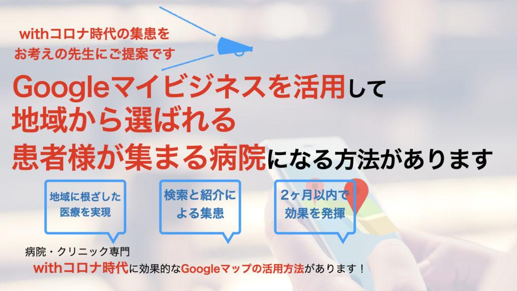 Googleマイビジネスを活用して集患