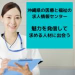 沖縄県の医療と福祉の求人情報センター