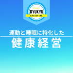 沖縄県健康経営